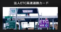 法人ETC高速道路カード