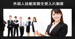 外国人技能実習生受け入れ制度